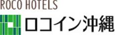ホテルロコイン沖縄